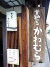Nishichayagai3